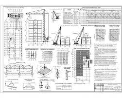 Курсовой проект по технологии строительного производства Монтаж  Курсовой проект по технологии строительного производства Монтаж