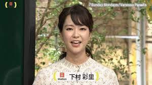 テレビ 朝日 下村 彩里