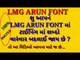 Lmg Arun Font Chart Lmg Arun Font Typing Error Problem Solved Gujarati