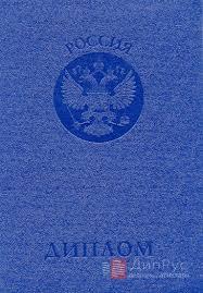 Проверка дипломов о высшем образовании является заполнения 364 Об проверка дипломов о высшем образовании является утверждении Порядка выдачи документов государственного образца о высшем профессиональном
