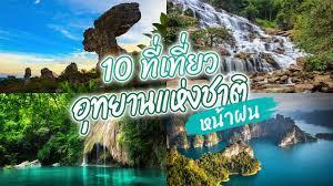 ที่เที่ยวเดือนมิถุนายน เที่ยวไหนดี 10 ที่เที่ยวไทยห้ามพลาด หน้าฝนก็เที่ยวได้