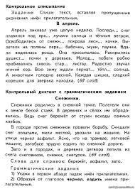 Контрольное списывание по русскому языку класс ФГОС загрузить Контрольное списывание по русскому языку 2 класс фгос файлом
