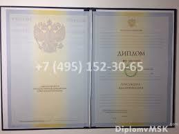 Купить диплом специалиста о высшем образовании года  diplom specialista 2009 2011 1 · Диплом специалиста о высшем образовании 2009 2010 года