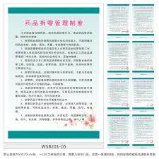 Buy Licensing System Posters Wall Charts Hospital Pharmacy