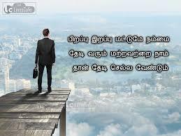Kavithai About Motivational And Inspirational Tamillinescafecom