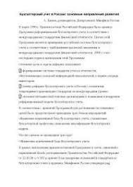 Бухгалтерский учет в России реферат по бухгалтерскому учету и  Бухгалтерский учет в России реферат по бухгалтерскому учету и аудиту скачать бесплатно принцип особенность отличие РФ