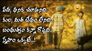 Beautiful Friendship Quotes Telugu Best of True Friendship Telugu Quotes YouTube