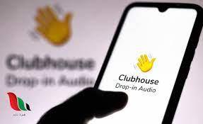 تنزيل تطبيق كلوب هاوس clubhouse للايفون 2021 مجانا - غزة تايم - Gaza Time