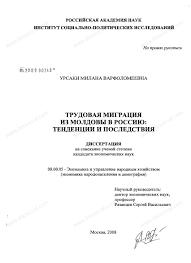 Диссертация на тему Трудовая миграция из Молдовы в Россию  Диссертация и автореферат на тему Трудовая миграция из Молдовы в Россию тенденции и последствия