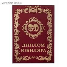 Диплом Юбиляра лет Купить по цене от руб  Диплом Юбиляра 60 лет