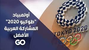 """أولمبياد """"طوكيو 2020"""" المشاركة العربية الأفضل - YouTube"""