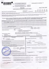 Заявление ККМ Образец Скачать бланк Порядок заполнения  Заявление ККМ