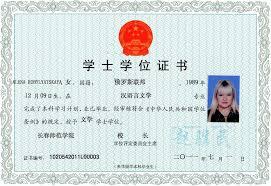 Преподаватель по Скайпу Алена китайский язык  Диплом Алены китайский Диплом Алены китайский