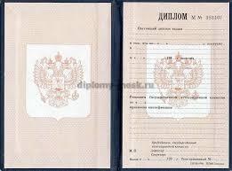 Купить диплом ПТУ с гарантией Диплом училища ПТУ 1993 2006 год
