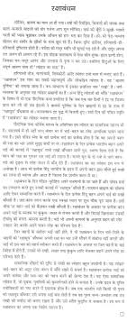 essay raksha bandhan essay on raksha bandhan in hindi admission essay editing service reviews uk this year old girl s essay on raksha bandhan will make you super proud of her