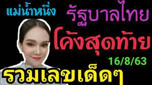 มาแรง!! แม่น้ำหนึ่งรวมหวยรัฐบาลไทยโค้งสุดท้าย!! 16/8/63 - YouTube