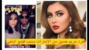 مريم حسين مبعدة من الإمارت (رسمياً)بسبب فيديو إباحي !! - YouTube