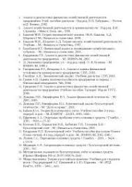 Бухгалтерский учет и анализ основных средств диплом по  Анализ износа и обновления основных средств диплом по бухгалтерскому учету и аудиту скачать бесплатно амртизация износ