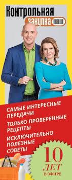 Контрольная закупка Умная еда ВКонтакте Контрольная закупка Умная еда