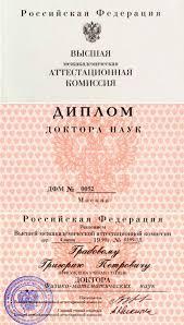 ВМАК не ВАК phd в России докторский диплом Григория Петровича Грабового