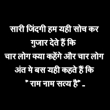 New Quotes On Reality Of Life In Hindi Paulcong