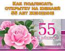 Поздравления с 55 летним юбилеем сваху от свахи