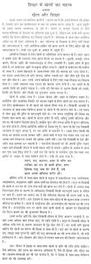 an essay on importance of education in hindi language  essay importance of education in our life
