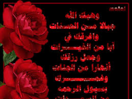 Good Morning Love Quotes In Arabic Best Of Arabic Love Pictures Images Photos Photobucket