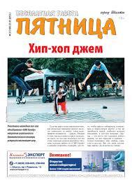 """Газета """"Пятница"""" №31 от 31 июля 2015 г. by Пятница Газета ..."""