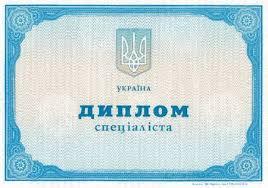 Купить диплом в Кировограде Качественная подделка диплома специалиста