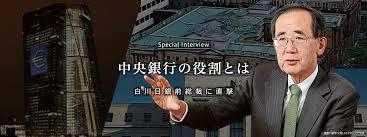 Image result for 白川前総裁と著書