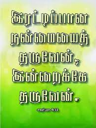 Tamil bible wallpapers free download. Tamil Bible Verse Photos Facebook