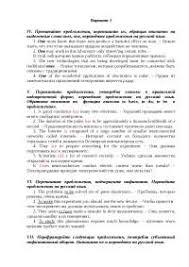 Контрольная работа по анлийскому языку контрольная по языковедению  Контрольная работа по анлийскому языку контрольная по языковедению скачать бесплатно БГУИР 1 вариант курс заочного отделения