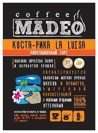 <b>Кофе молотый</b> Madeo <b>Коста</b>-<b>Рика</b> La Luisa — купить по выгодной ...