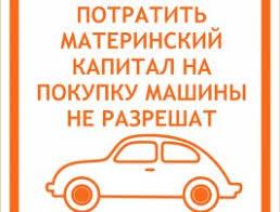 Творческий отпуск Потратить материнский капитал на покупку машины не разрешат