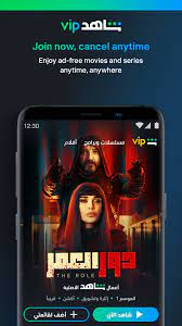 Paling Laju Shahid.net App For Android