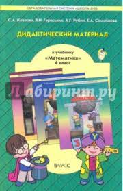 Книга Тесты и контрольные работы по курсу Математика и по  Козлова Рубин Математика 4 класс Дидактический материал ФГОС обложка книги