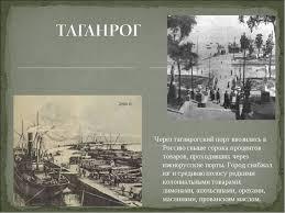 Презентация по проекту Литература и мой край Таганрог в жизни и  Через таганрогский порт ввозились в Россию свыше сорока процентов товаров п