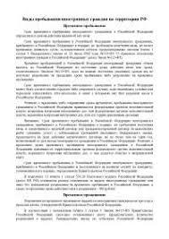 Реферат на тему Правила пребывания иностранных граждан на  Реферат на тему Виды пребывания иностранных граждан на территории РФ