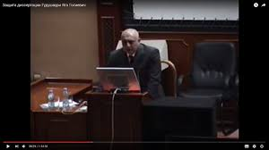 Защита диссертации Гудушаури Яго Гогиевич  Защита диссертации Гудушаури Яго Гогиевич