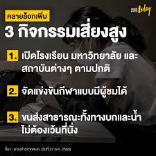 WorkpointTODAY - ศบค.ชุดใหญ่ เห็นด้วย อนุมัติ ผ่อนคลาย 3 กิจกรรม/กิจการ  ที่มีความเสี่ยงสูง ซึ่งทั้ง 3 กิจกรรมได้ทดลองการผ่อนคลายไปเมื่อวันที่ 13 ส.ค.  2563 หลังทางสำนักงานประสานงานกลาง  ได้เสนอนายกรัฐมนตรีพิจารณาและนายกรัฐมนตรีเห็นชอบการดำเนินการในเรื่อง ...