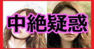 芸能人 ゴシップ 記事