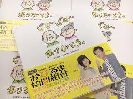 じじばばありがとう本k Mix おひるま協同組合出版のほのぼの本