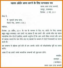 10 Resign Letter In Hindi For Company Bibliography Apa
