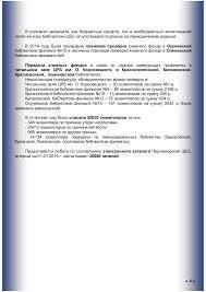 Отчет о работе библиотек Черноморской ЦБС за год  4