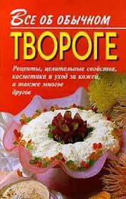 <b>Все об</b> обычном твороге скачать книгу <b>Ивана Дубровина</b> ...
