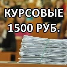 Курсовые работы на заказ Нижний Новгород купить недорого  Курсовые работы на заказ Нижний Новгород купить недорого Написание курсовых на заказ
