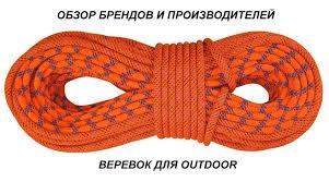 Обзор брендов и производителей <b>веревок</b> для outdoor ...
