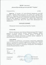 ФСТ Украина призывает к созыву внеочередного отчетно выборного  undefined