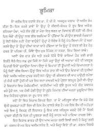 punjabi essays in punjabi language essay on drugs in punjabi language custom paper example